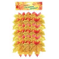 Искусственные кленовые листья желто-красные 10 см, 50 шт