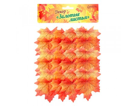 Искусственные кленовые листья красно-оранжевые 10 см, 50 шт