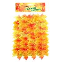 Искусственные кленовые листья желто-красные 7,5 см, 50 шт