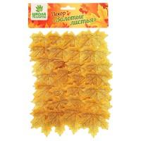 Искусственные кленовые листья желтые 7,5 см, 50 шт